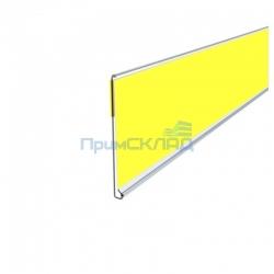 Самоклеющийся ценникодержатель DBR39 1000 мм (желтый)