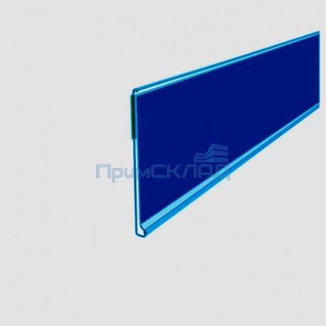 Самоклеющийся ценникодержатель DBR39 1000 мм (синий)