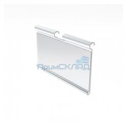 Ценникодержатель на крючок откидной VH39 длина 70 мм., цвет прозрачный
