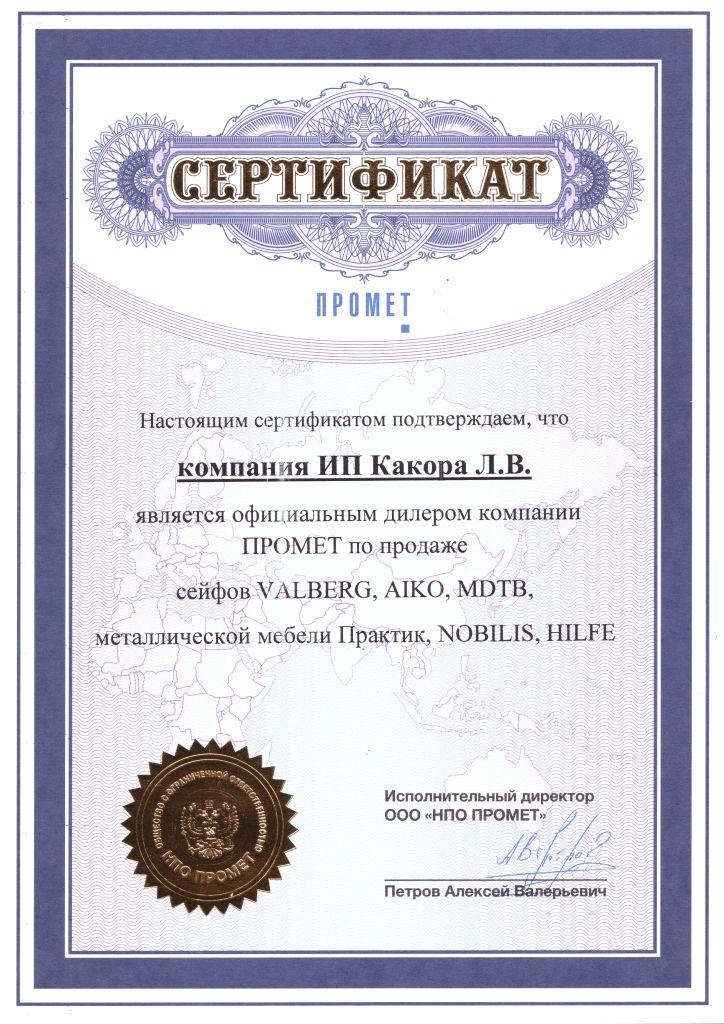 """сертификат официального дилера завода металлических изделий """"Промет"""""""